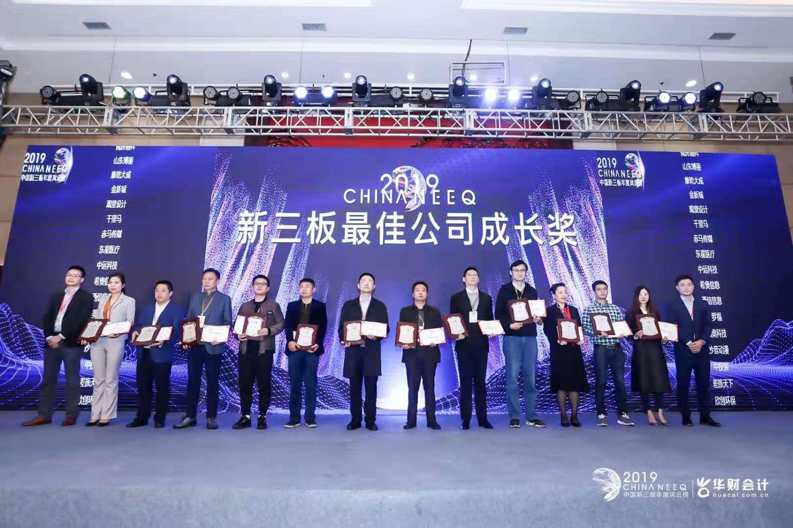 """特思达荣获""""2019第三届新三板年度风云榜—新三板最佳公司成长奖"""