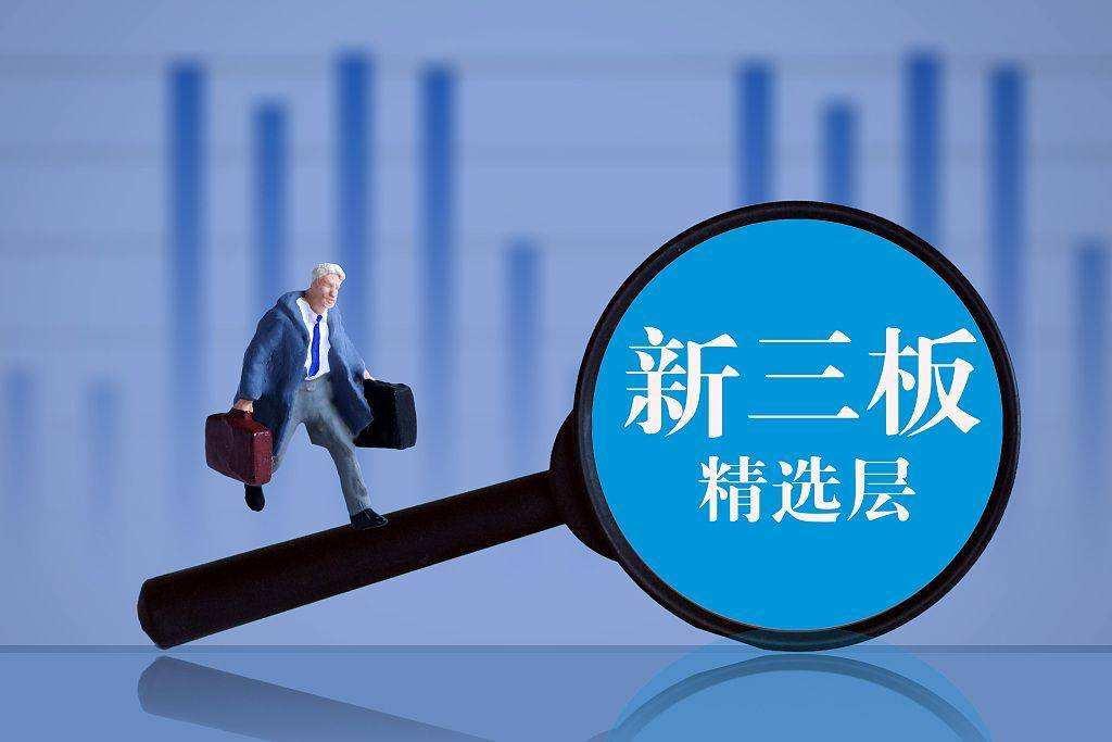 关于江苏特思达电子科技股份有限公司向不特定合格投资者公开发行股票并在精选层挂牌辅导备案信息公示